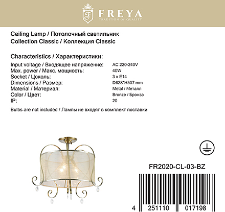 Freya FR2020-CL-03-BZ [Фото №9]