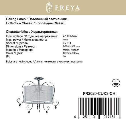 Freya FR2020-CL-03-CH [Фото №9]