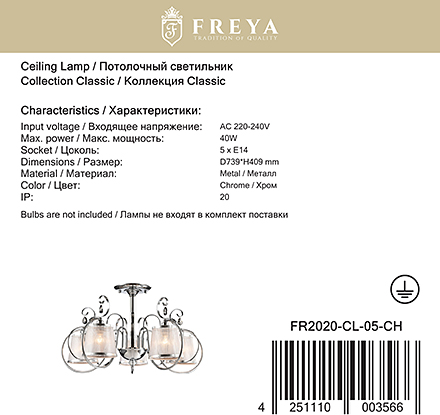Freya FR2020-CL-05-CH [Фото №10]