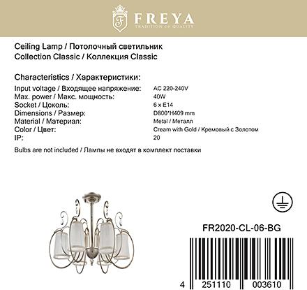Freya Classic Simone 6 [Доп.фото №6]