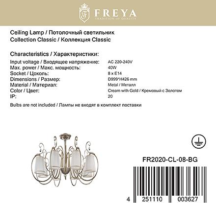 Freya Classic Simone 8 [Доп.фото №6]