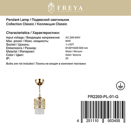 Freya Classic Teofilo 1 [Доп.фото №6]