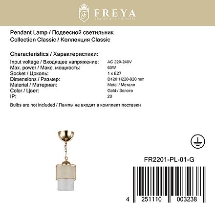 Freya Classic Ornella 1 [Доп.фото №6]