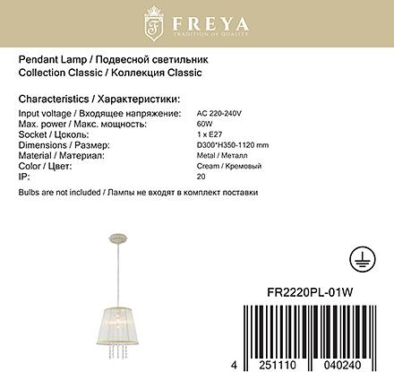 Freya FR2220PL-01W [Фото №8]