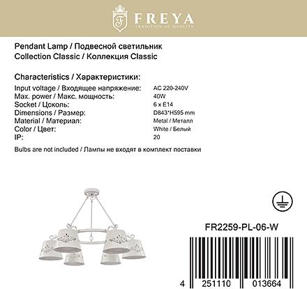 Freya FR2259-PL-06-W [Фото №9]