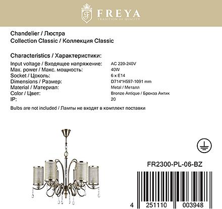 Freya Classic Faust 6 [Доп.фото №6]