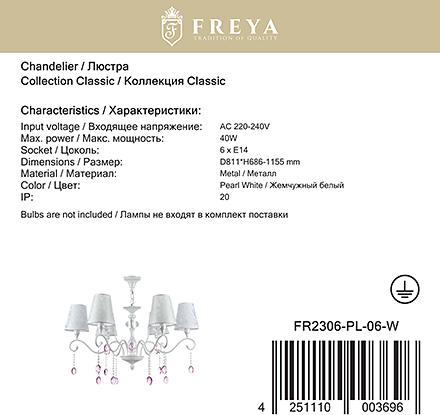 Freya FR2306-PL-06-W [Фото №8]