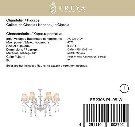 Freya FR2306-PL-08-W [Фото №9]