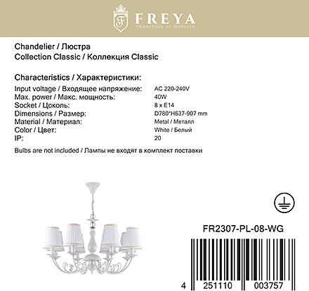 Freya FR2307-PL-08-WG [Фото №8]