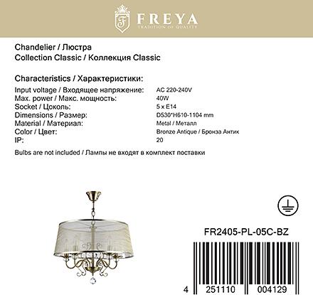 Freya Classic Driana 5 [Доп.фото №6]