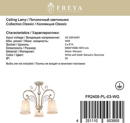 Freya Classic Lorette 3 [Доп.фото №6]