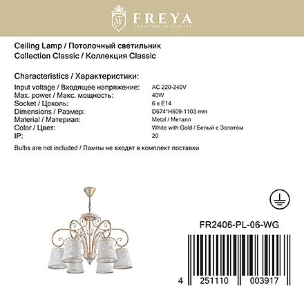 Freya FR2406-PL-06-WG [Фото №9]