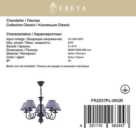 Freya FR2537PL-05GR [Фото №9]
