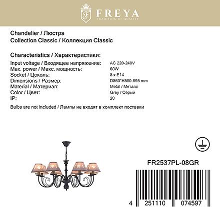 Freya FR2537PL-08GR [Фото №9]