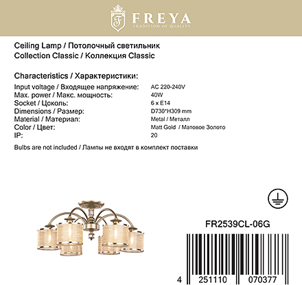Freya Classic Ksenia 6 [Доп.фото №6]