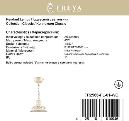 Freya FR2566-PL-01-WG [Фото №8]
