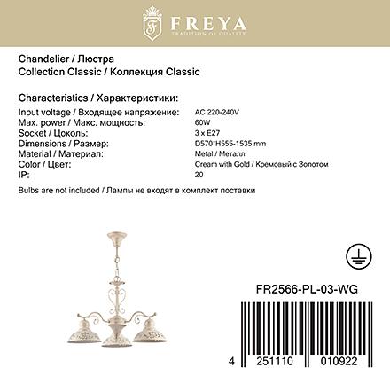 Freya FR2566-PL-03-WG [Фото №8]
