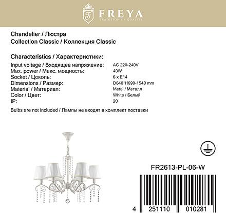 Freya FR2613-PL-06-W [Фото №8]