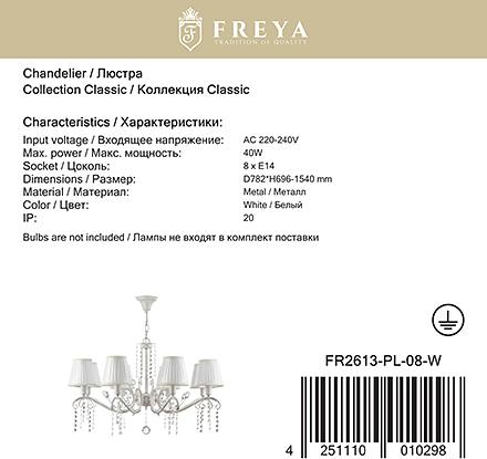Freya FR2613-PL-08-W [Фото №8]