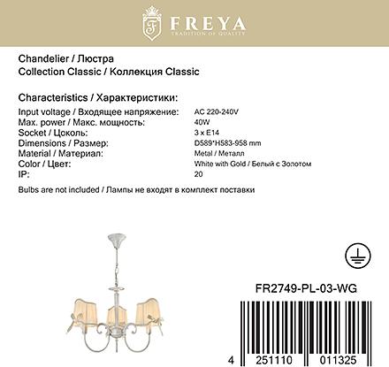 Freya FR2749-PL-03-WG [Фото №9]