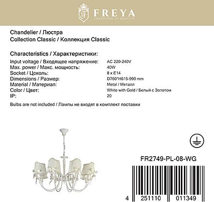 Freya FR2749-PL-08-WG [Фото №9]