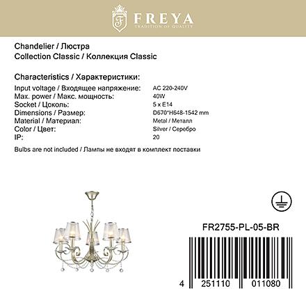 Freya FR2755-PL-05-BR [Фото №9]