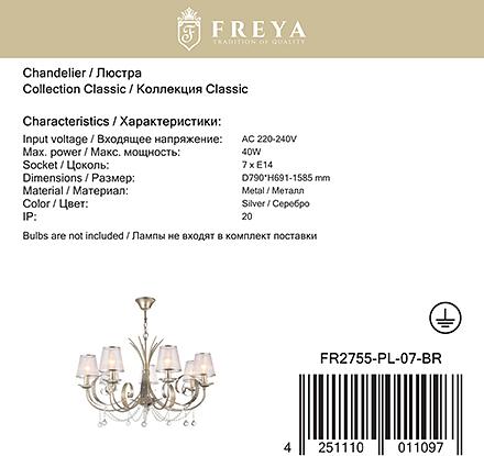 Freya FR2755-PL-07-BR [Фото №9]