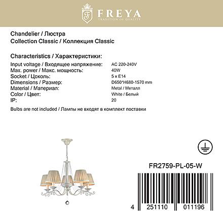 Freya FR2759-PL-05-W [Фото №9]