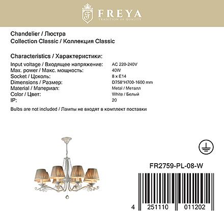 Freya FR2759-PL-08-W [Фото №9]