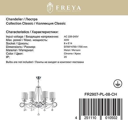 Freya FR2907-PL-08-CH [Фото №8]