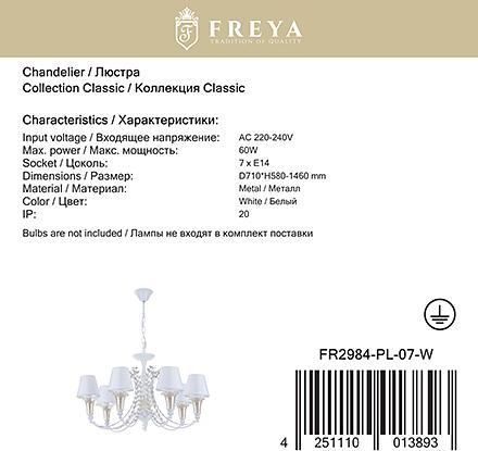 Freya FR2984-PL-07-W [Фото №9]