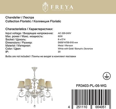 Freya Floristic Susie 6 [Доп.фото №6]
