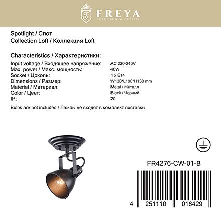 Freya FR4276-CW-01-B [Фото №9]