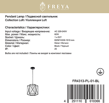 Freya FR4313-PL-01-BL [Фото №8]