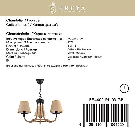 Freya Loft Corda 3 [Доп.фото №6]