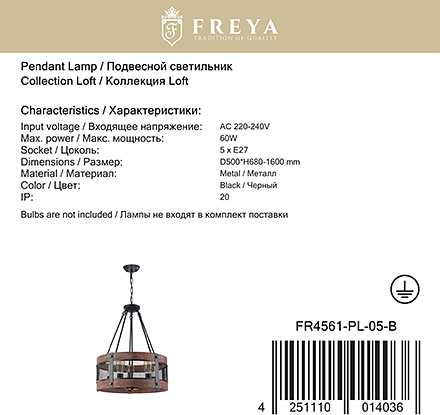 Freya FR4561-PL-05-B [Фото №9]