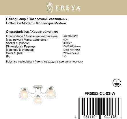 Freya FR5052-CL-03-W [Фото №9]