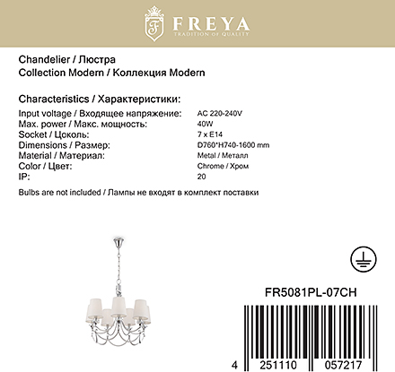 Freya FR5081PL-07CH [Фото №11]