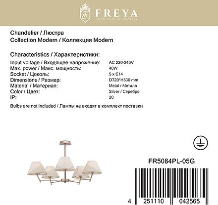 Freya FR5084PL-05G [Фото №9]