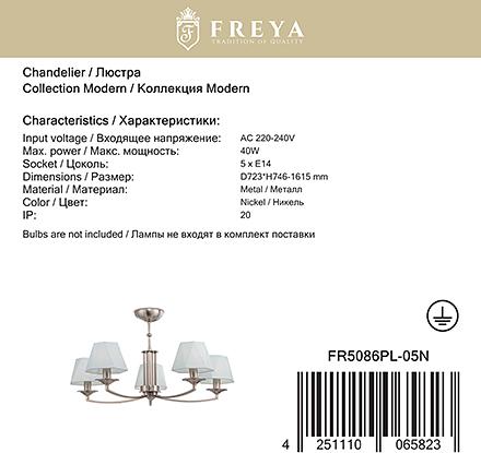 Freya FR5086PL-05N [Фото №9]
