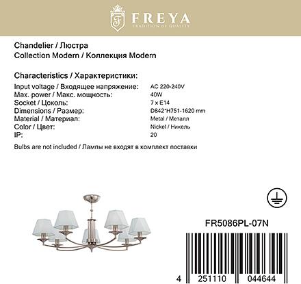 Freya Modern Faina 7 [Доп.фото №6]