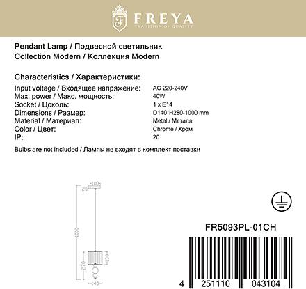 Freya FR5093PL-01CH [Фото №8]