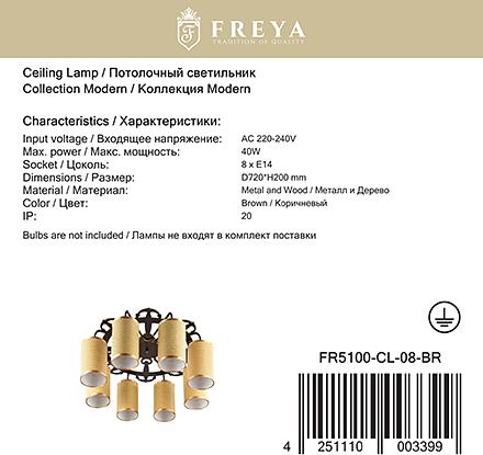 Freya Modern Timone 8 [Доп.фото №6]