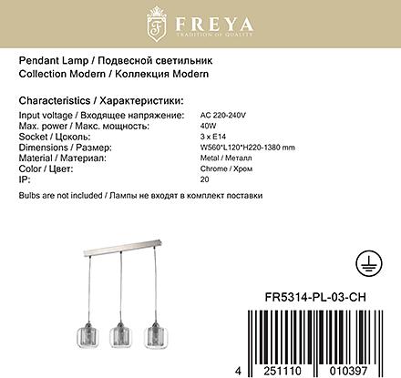Freya FR5314-PL-03-CH [Фото №8]