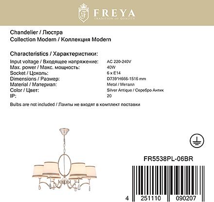 Freya FR5538PL-06BR [Фото №9]