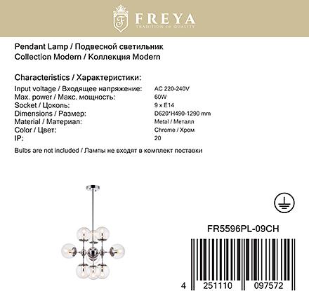 Freya FR5596PL-09CH [Фото №9]