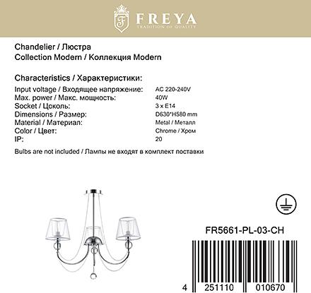 Freya FR5661-PL-03-CH [Фото №8]