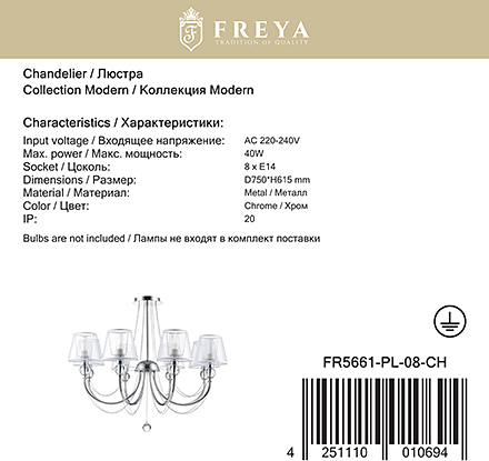 Freya FR5661-PL-08-CH [Фото №8]