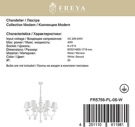 Freya FR5756-PL-06-W [Фото №9]