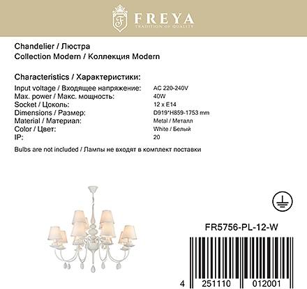 Freya FR5756-PL-12-W [Фото №9]